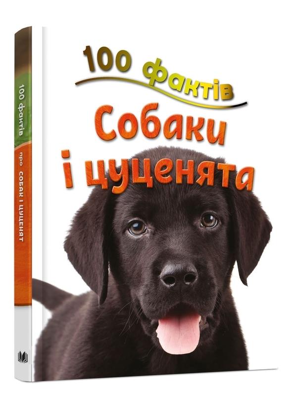 """Купить книгу """"100 фактів про собак і цуценят"""""""