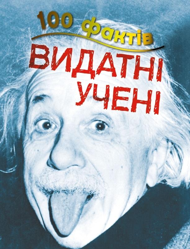 """Купить книгу """"100 фактів про видатних учених"""""""