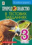 Природознавство в тестових завданнях. 3 клас. До підручника І.В. Грущинської