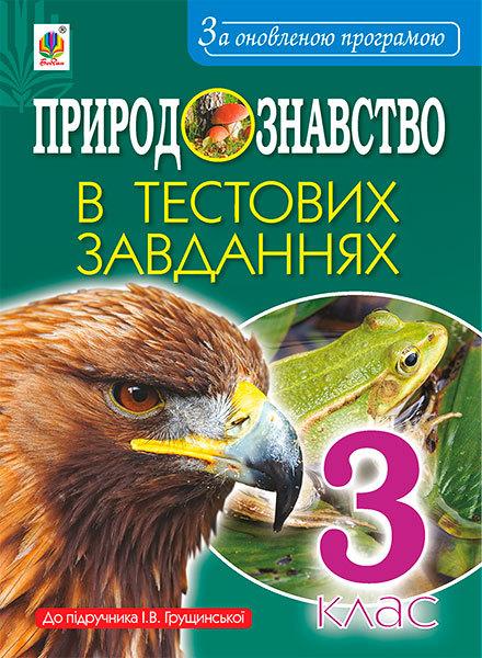"""Купить книгу """"Природознавство в тестових завданнях. 3 клас. До підручника І.В. Грущинської"""""""