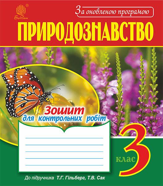 """Купить книгу """"Природознавство. 3 клас. Зошит для контрольних робіт. До підручника Т.Г. Гільберг, Т.В. Сак"""""""