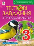 """Купить книгу """"Тестові завдання з природознавства. 3 клас. До підручника І.В. Грущинської"""""""