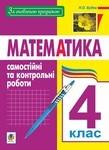 Математика. 4 клас. Самостійні та контрольні роботи