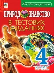 """Купить книгу """"Природознавство в тестових завданнях. 4 клас"""""""