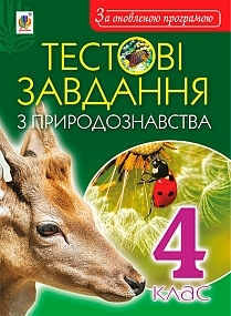 """Купить книгу """"Тестові завдання з природознавства. 4 клас"""""""
