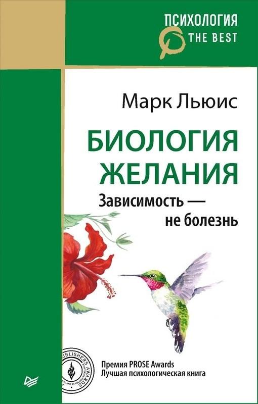 """Купить книгу """"Биология желания. Зависимость - не болезнь"""""""