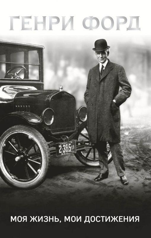 """Купить книгу """"Генри Форд. Моя жизнь, мои достижения"""""""