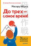 """Купить книгу """"До трех - самое время! 76 советов по раннему воспитанию"""""""