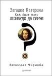 Загадка Катерины. Кем была мать Леонардо да Винчи?