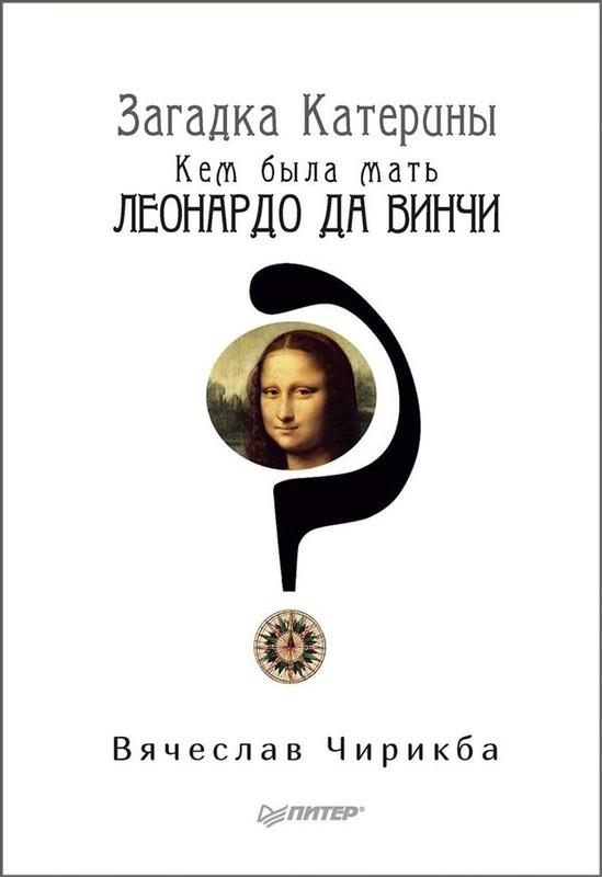 """Купить книгу """"Загадка Катерины. Кем была мать Леонардо да Винчи?"""""""