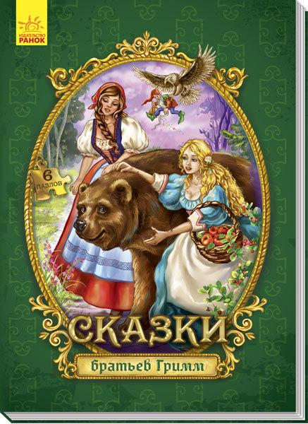 """Купить книгу """"Сказки з пазлами. Сказки братьев Гримм"""""""