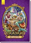 """Купить книгу """"Сказки c пазлами. Сказки для девочек"""""""