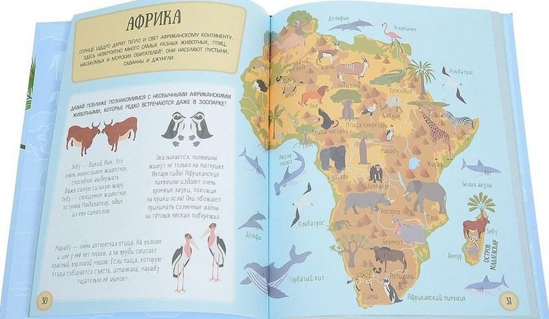 """Купить книгу """"Большой атлас животных в картинках для малышей"""""""