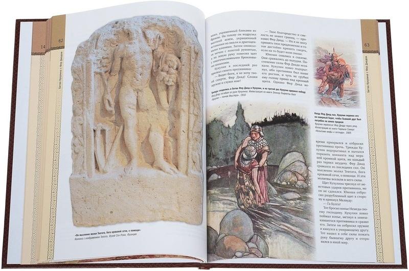 """Купить книгу """"Кельтские мифы и легенды"""""""