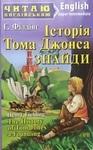 Історія Тома Джонса, знайди - купить и читать книгу