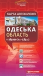 Карта автошляхів. Одеська область, м-б 1:285 000