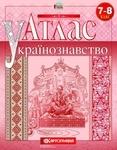 Атлас «Українознавство». 7-8 клас