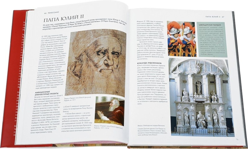 """Купить книгу """"Рафаэль. Жизнь и творчество в 500 картинах"""""""