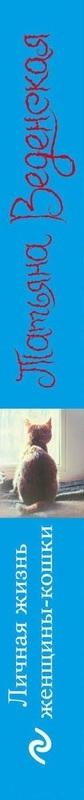 """Купить книгу """"Личная жизнь женщины-кошки"""""""