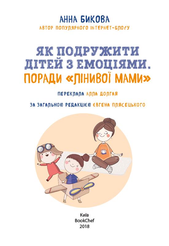 Як подружити дітей з емоціями. Поради «Лінивої мами» - купить и читать книгу