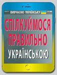 Спілкуймося правильно українською - купить и читать книгу