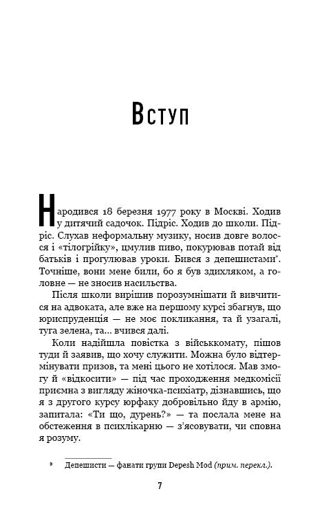 """Купить книгу """"Війна"""""""
