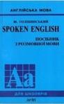 Spoken english. Посібник з розмовної мови - купить и читать книгу