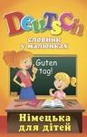 Німецька для дітей: Словник у малюнках. Deutsch - купити і читати книгу