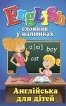 Словник у малюнках. English. Англійська для дітей - купити і читати книгу