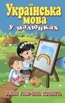 Українська мова у малюнках. Моя перша книга - купить и читать книгу
