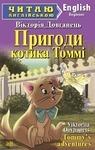 Пригоди котика Томмі - купити і читати книгу
