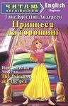 Принцеса на горошині - купити і читати книгу