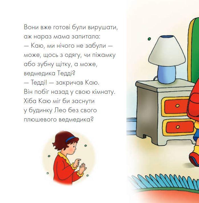 """Купить книгу """"Каю ночує у друга"""""""