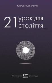"""Купить книгу """"21 урок для 21-го століття"""""""