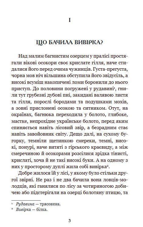 """Купить книгу """"Золотий Лев"""""""