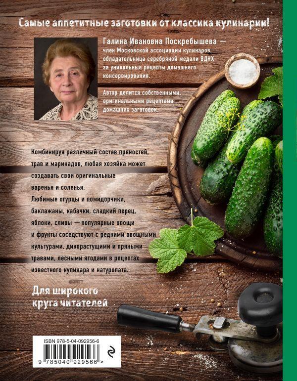 Энциклопедия консервированных блюд - купить и читать книгу