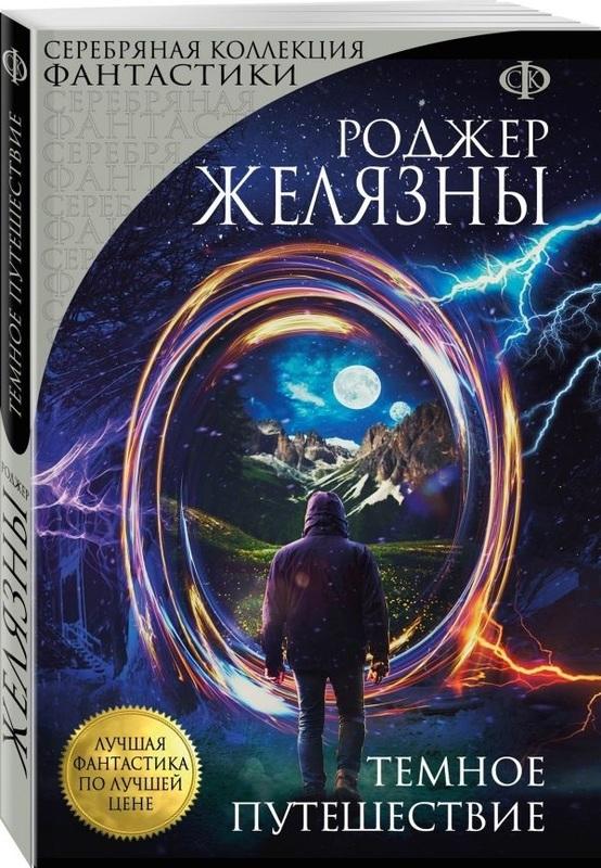 """Купить книгу """"Темное путешествие"""""""