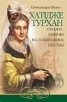Хатідже Турхан. Історичний роман. Книга 2. Султана-українка на османському престолі