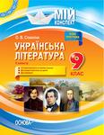 Українська література. 9 клас. ІІ семестр
