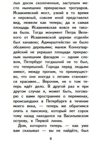 """Купить книгу """"Сказки русских писателей XIX века"""""""