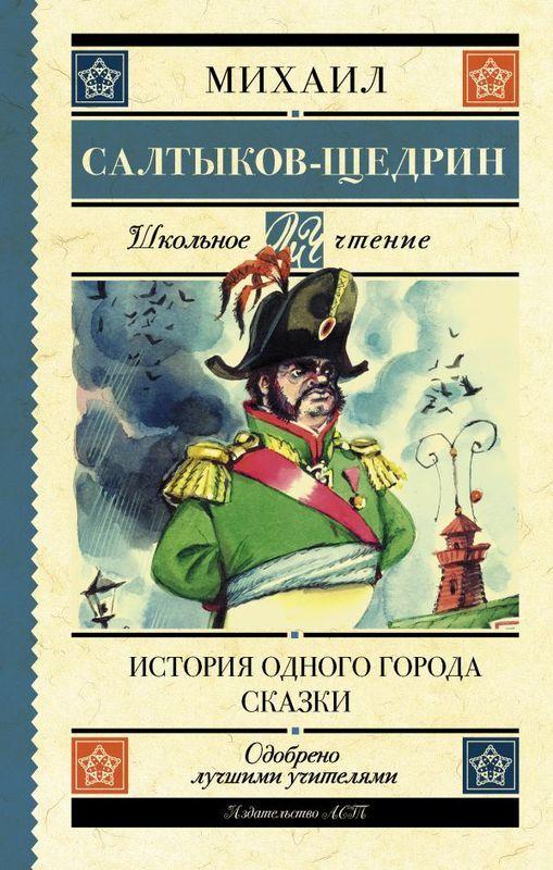 """Купить книгу """"История одного города. Сказки"""""""