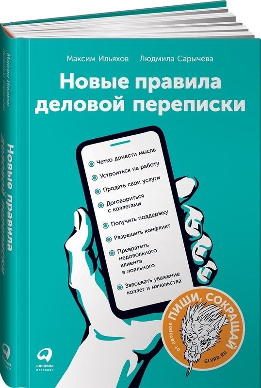 """Купить книгу """"Новые правила деловой переписки"""""""