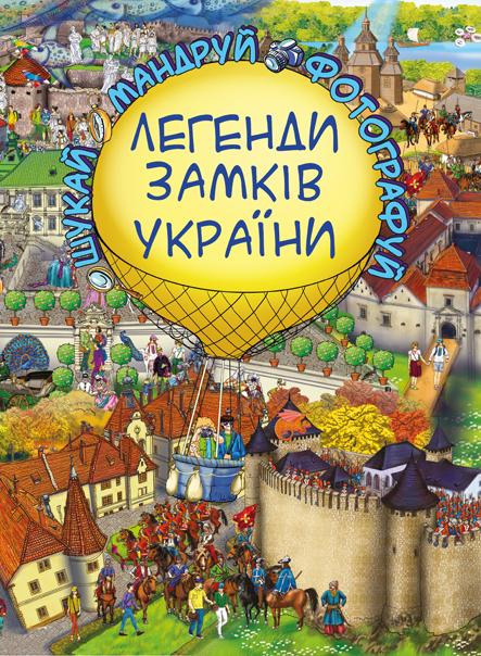 """Купить книгу """"Легенди Замків України"""""""