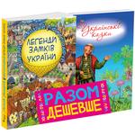 """Комплект """"Легенди Замків України+Українські казки"""""""