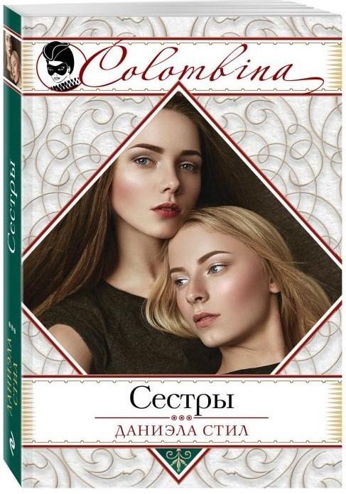 """Купить книгу """"Сестры"""""""