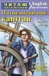 П'ятнадцятирічний капітан - купить и читать книгу