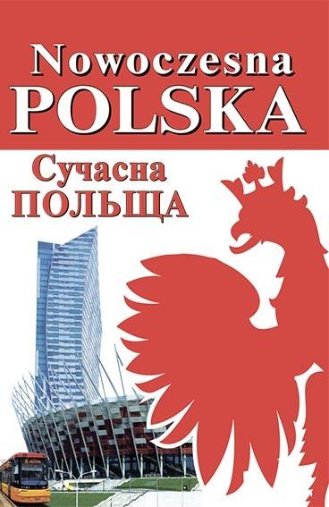 """Купить книгу """"Nowoczesna Polska. Сучасна Польща"""""""