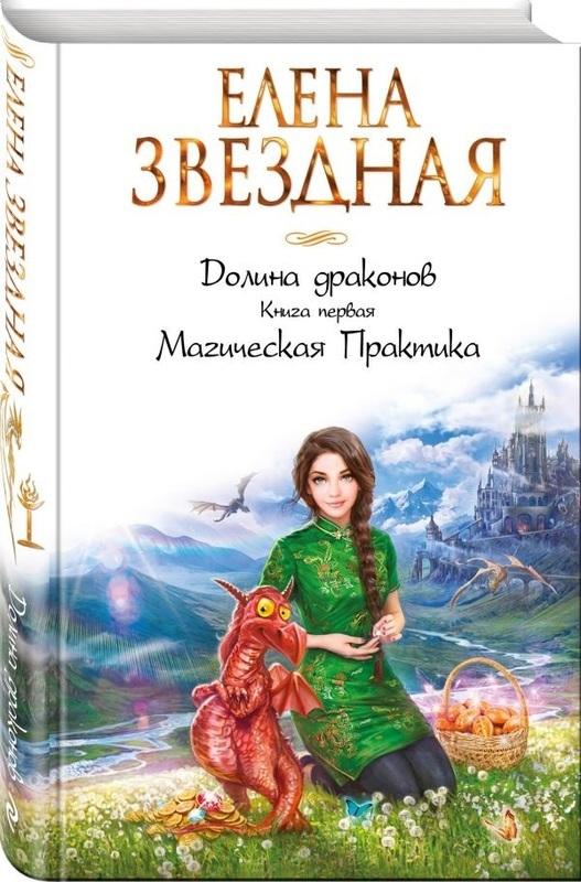 """Купить книгу """"Долина драконов. Книга первая. Магическая Практика"""""""
