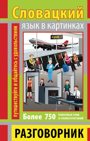 """Купить книгу """"Разговорник в картинках. Словацкий язык. 750 слов"""""""