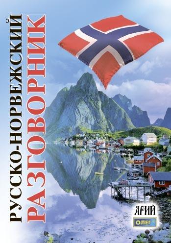 """Купить книгу """"Русско-норвежский разговорник"""""""